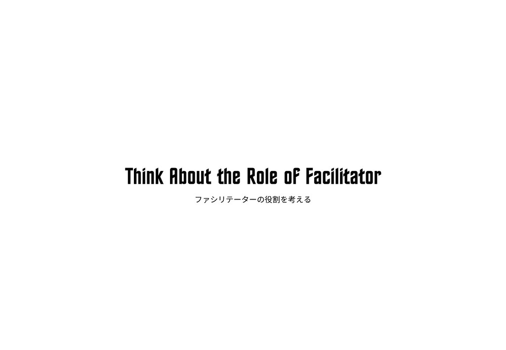 Think @bout the Role of F^cilit^tor