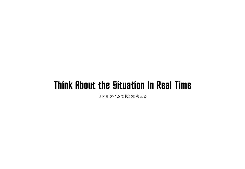 Think @bout the Situ^tion In Re^l Time