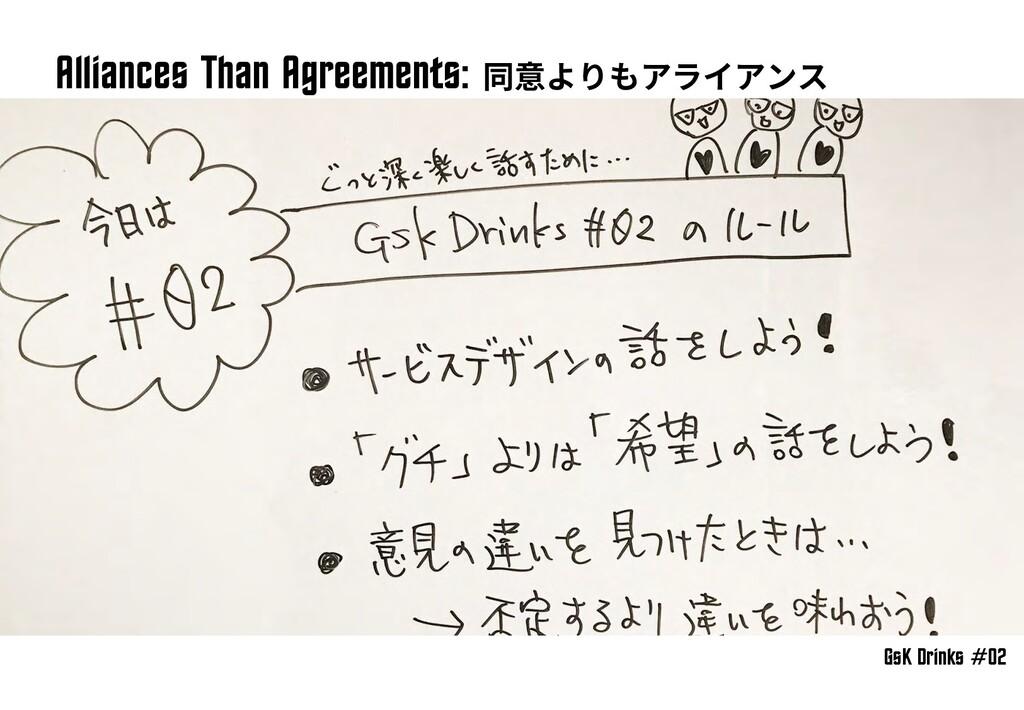 GsK Drinks #02 @lli^nces Th^n @greements: