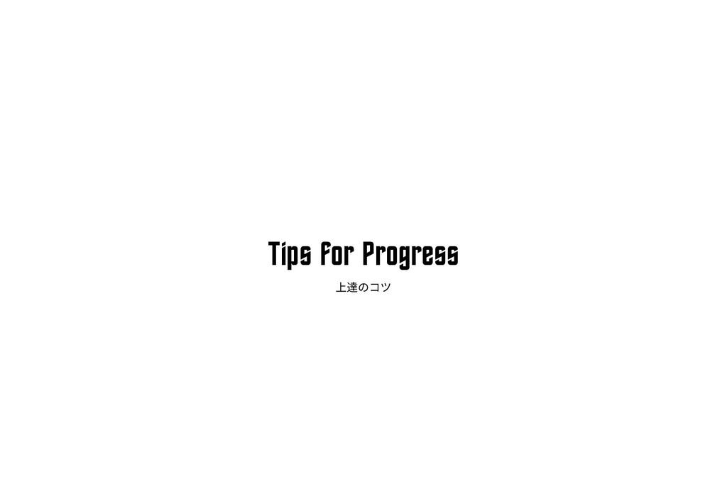 Tips for Progress