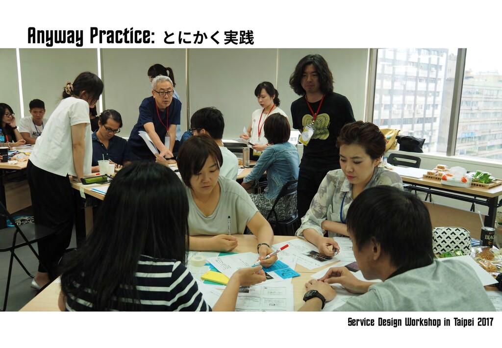 Service Design Workshop in T^ipei 2017 @nyw^y P...