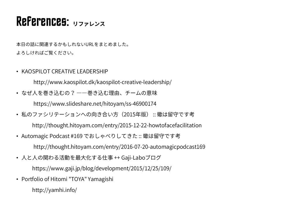 References: URL • KAOSPILOT CREATIVE LEADERSHIP...
