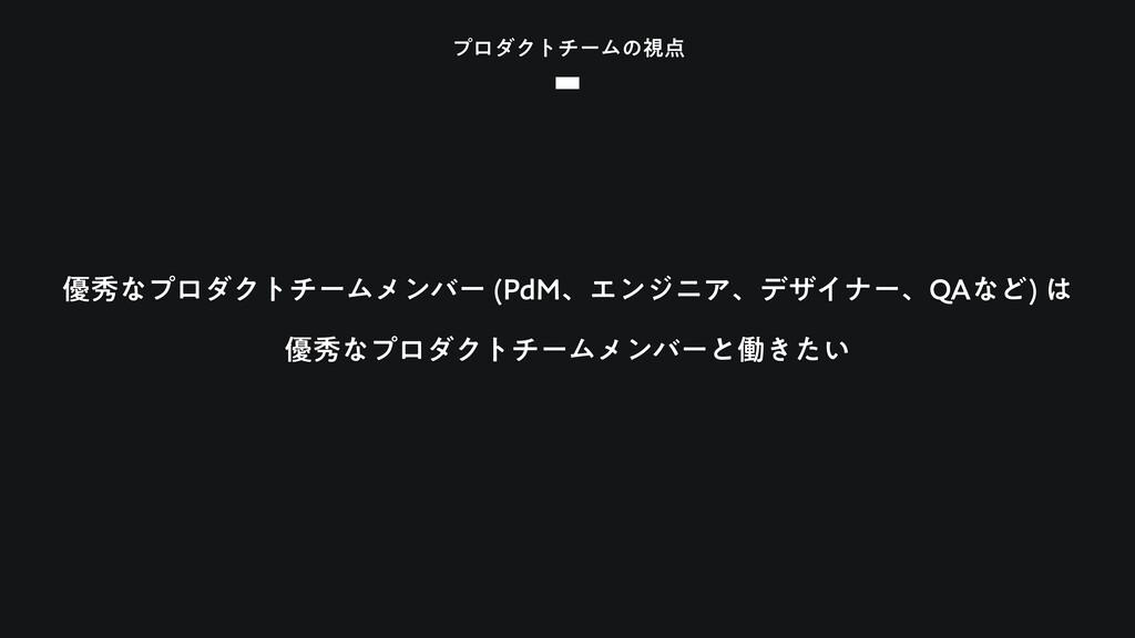 """ϓϩμΫτνʔϜͷࢹ ༏लͳϓϩμΫτνʔϜϝϯόʔ 1E.ɺΤϯδχΞɺσβΠφʔɺ2""""..."""