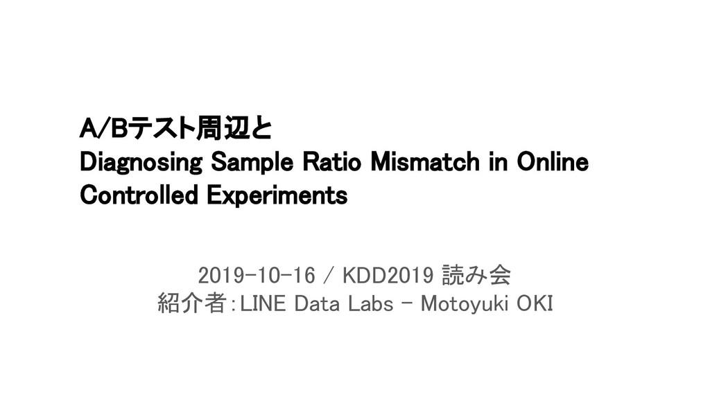 A/Bテスト周辺と Diagnosing Sample Ratio Mismatch in ...