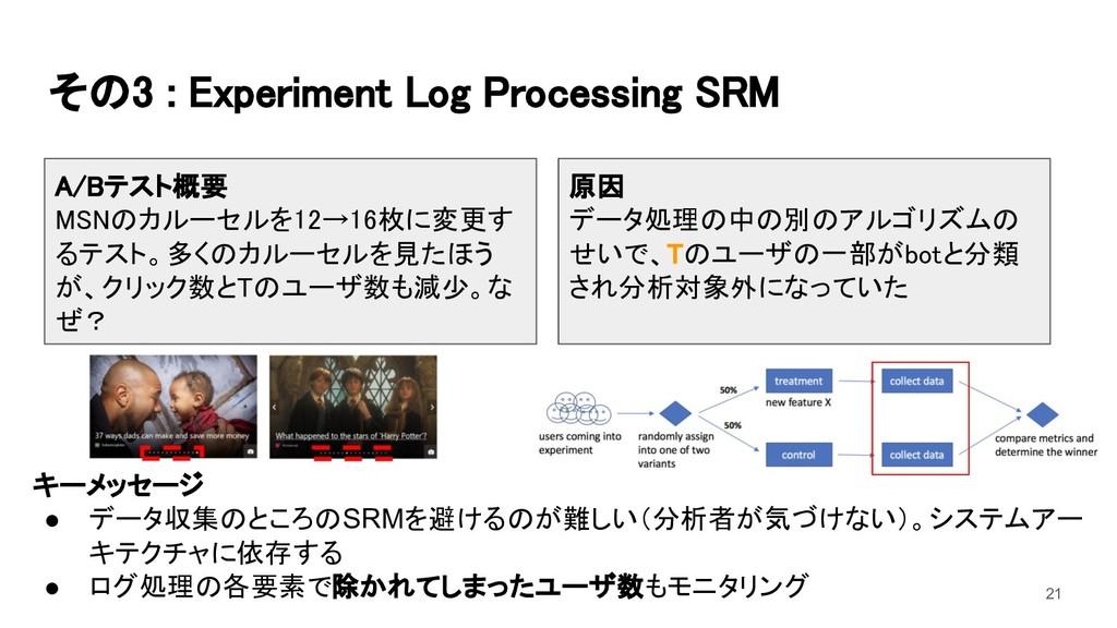 その3 : Experiment Log Processing SRM  21 A/Bテス...