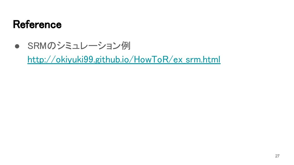 Reference ● SRMのシミュレーション例 http://okiyuki99.git...