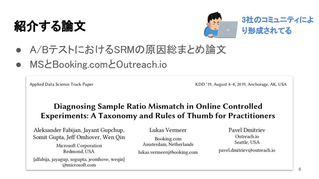 紹介する論文 ● A/BテストにおけるSRMの原因総まとめ論文 ● MSとBooking....
