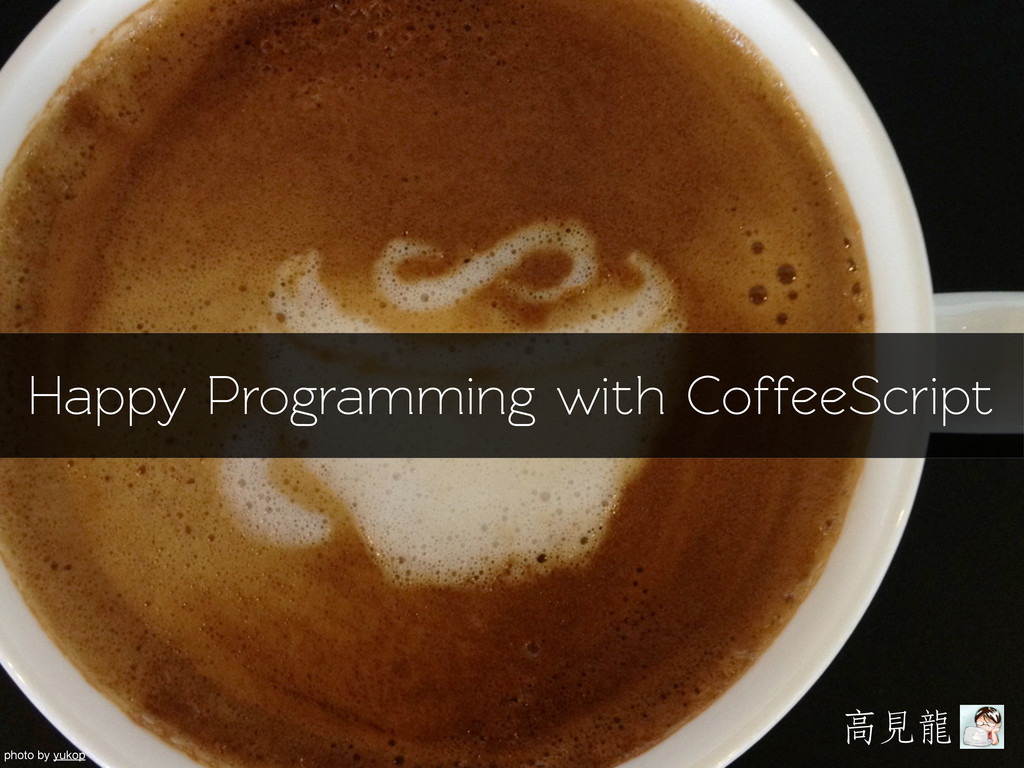 Happy Programming with CoffeeScript 高見見龍龍 photo...