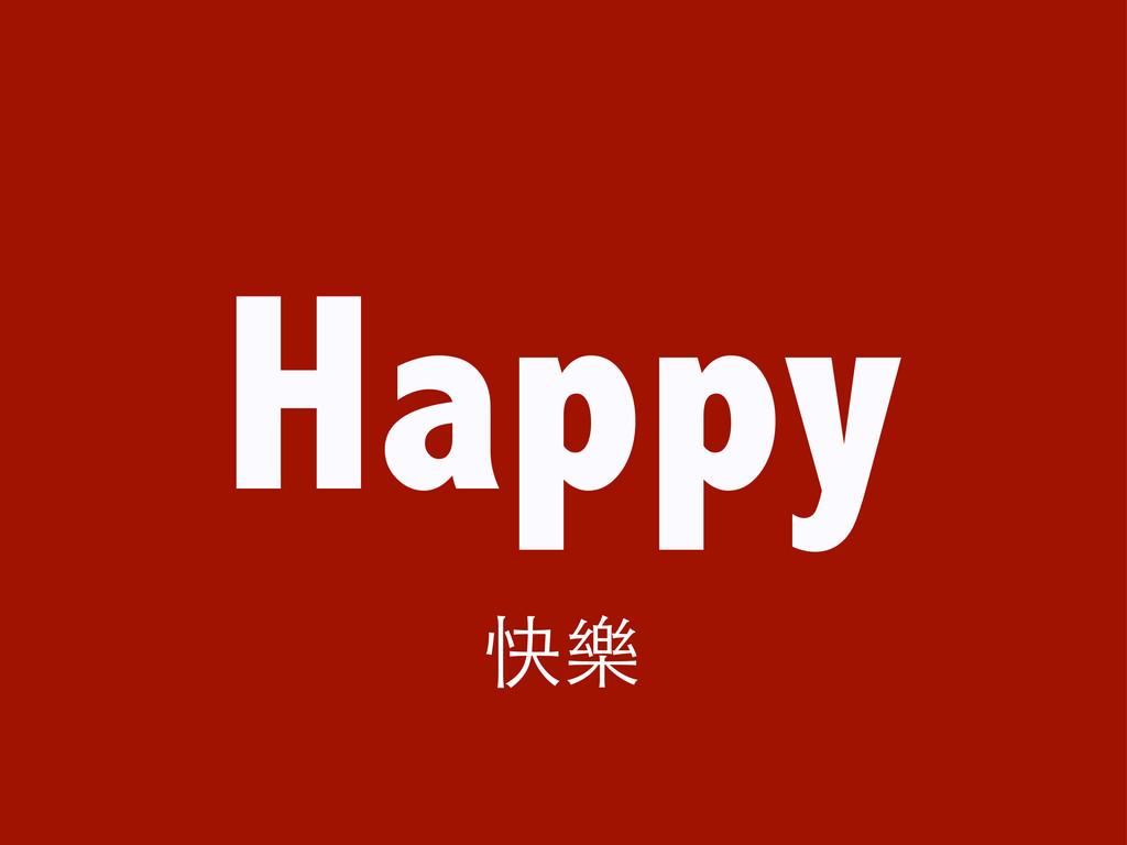 Happy 快樂