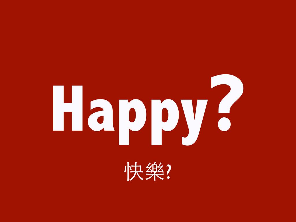 Happy? 快樂?
