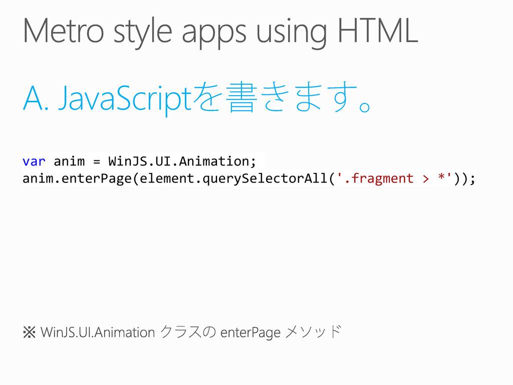 A. JavaScript var anim = WinJS.UI.Animation; an...