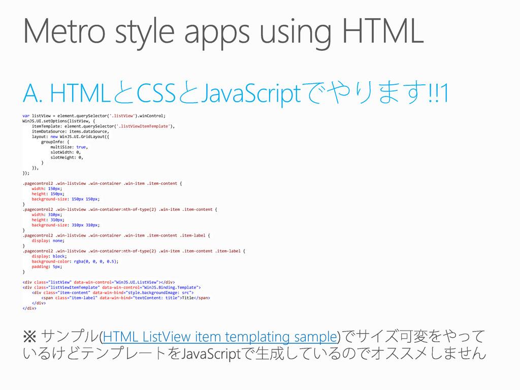 A. HTML CSS JavaScript !!1 var listView = eleme...