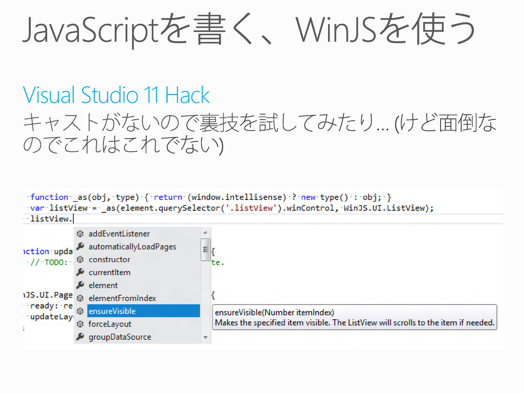 Visual Studio 11 Hack