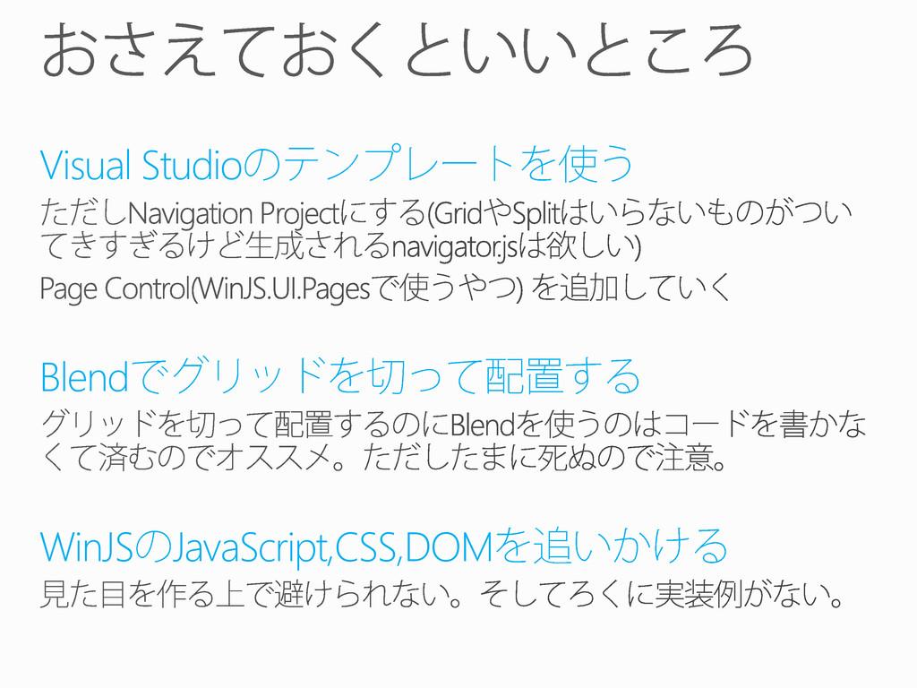 Visual Studio Blend WinJS JavaScript,CSS,DOM