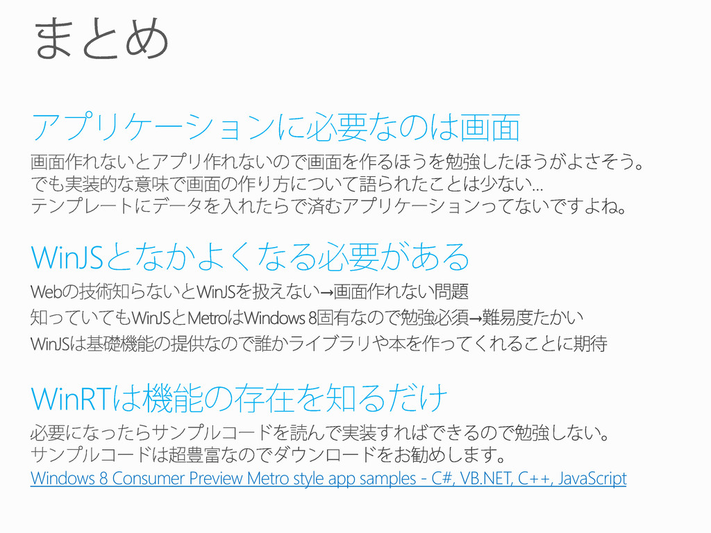 WinJS WinRT Windows 8 Consumer Preview Metro st...