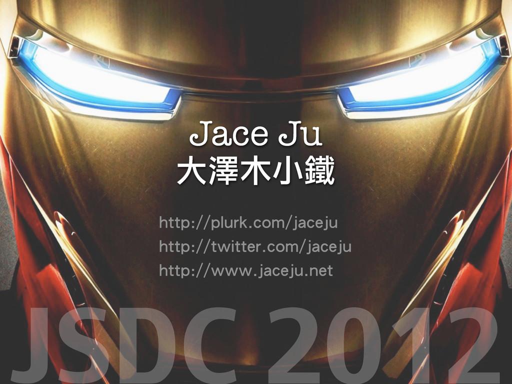 JSDC 2012 Jace Ju 大澤木小鐵 http://plurk.com/jaceju...