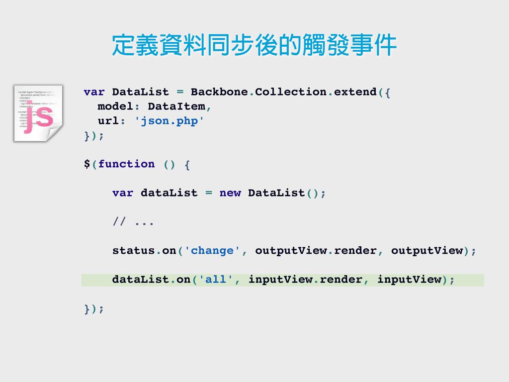 var DataList = Backbone.Collection.extend({ mod...