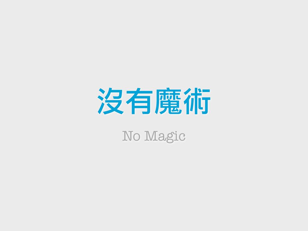 No Magic 沒有魔術