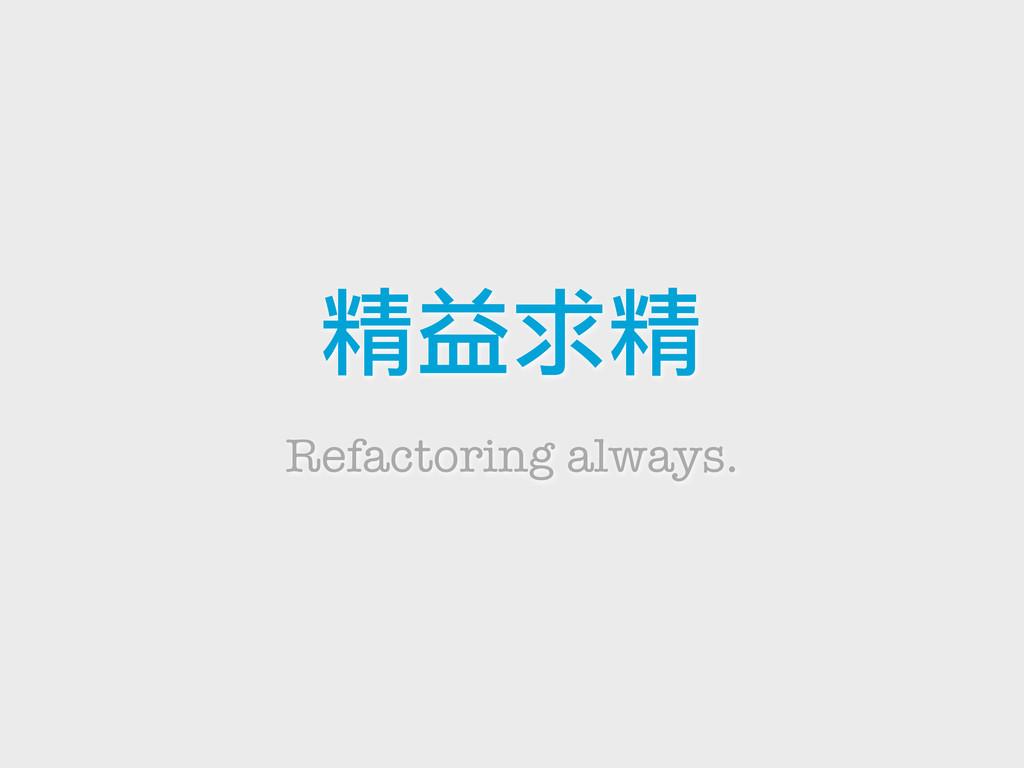 精益求精 Refactoring always.
