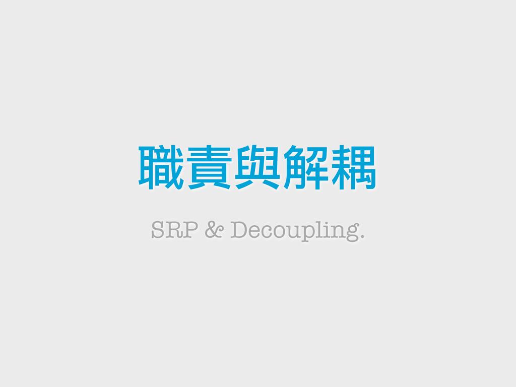 職責與解耦 SRP & Decoupling.