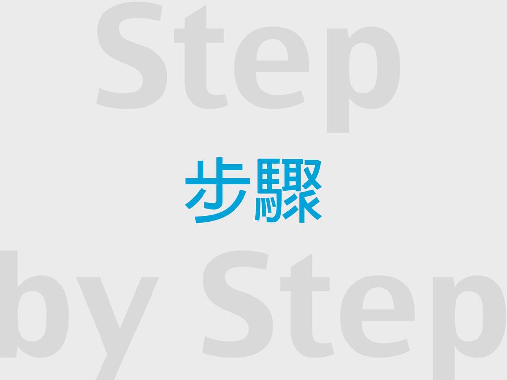 Step Ӊ by Step