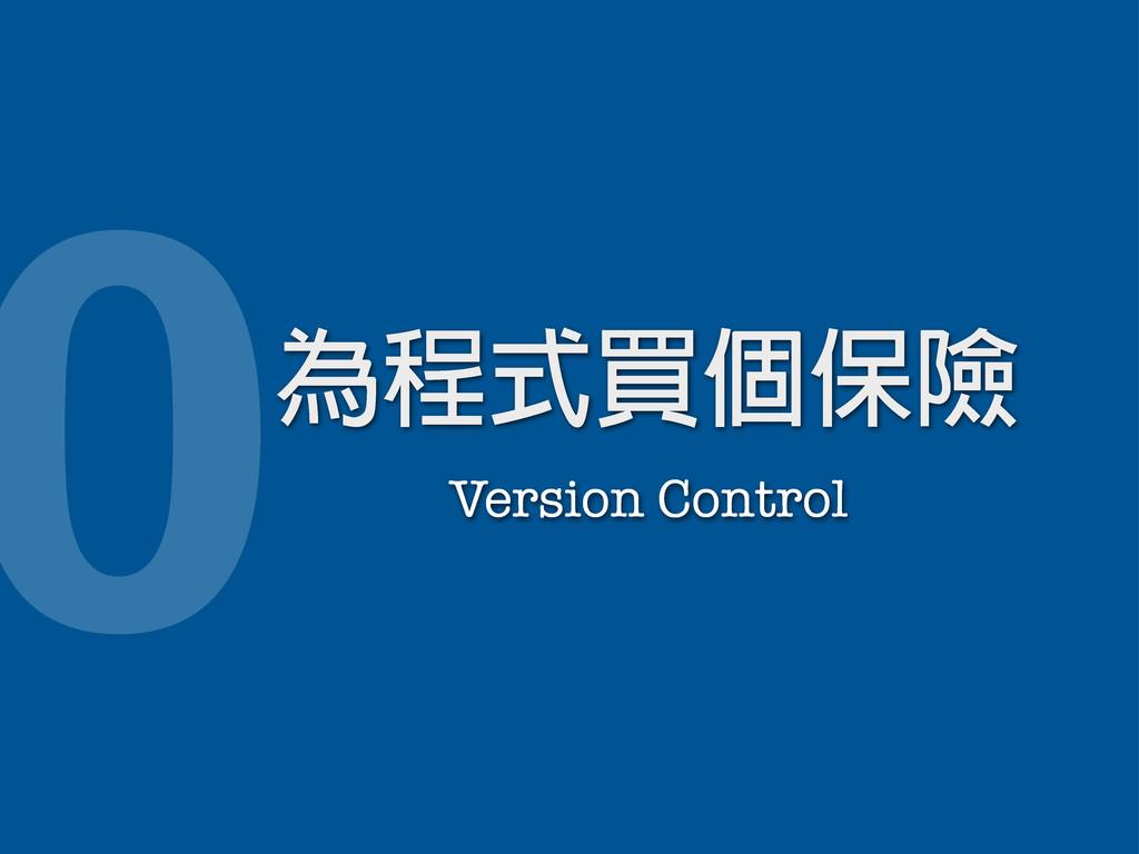 0މό൯ࡈڭᎈ Version Control