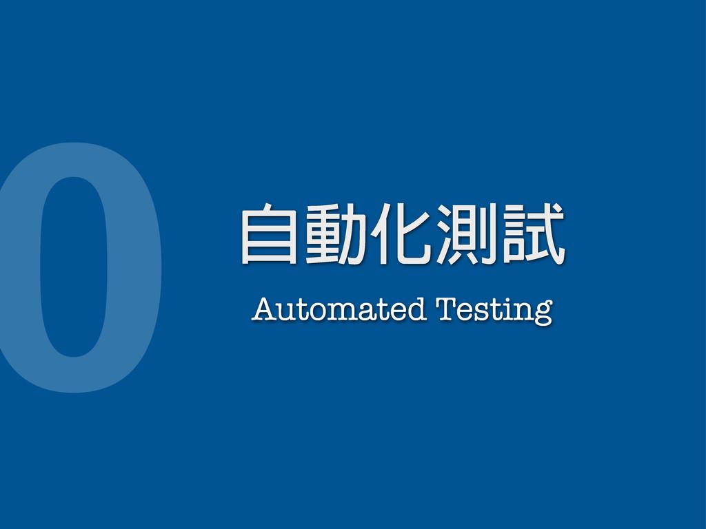 0 Іਗʷ༊ Automated Testing