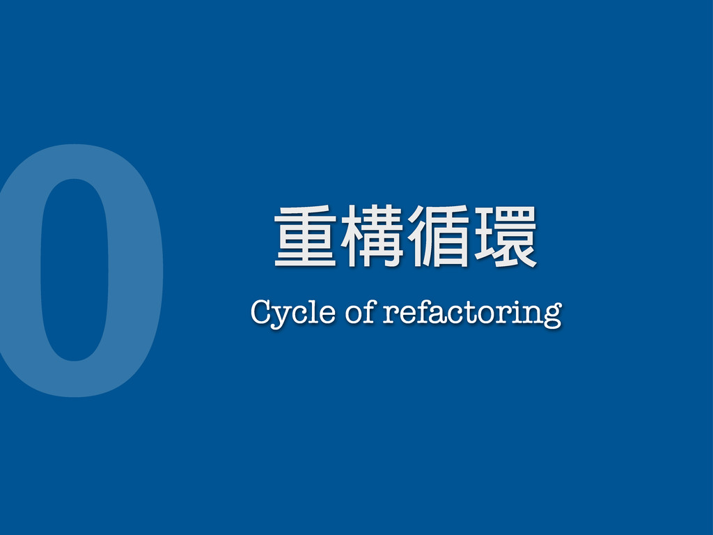0 ࠠ࿴ృᐑ Cycle of refactoring