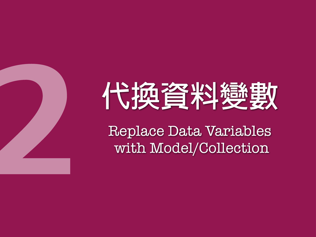 2 ˾౬༟ࣘᜊᅰ Replace Data Variables with Model/Coll...