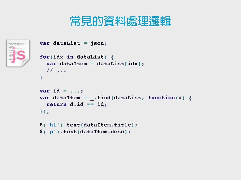 var dataList = json; for(idx in dataList) { var...