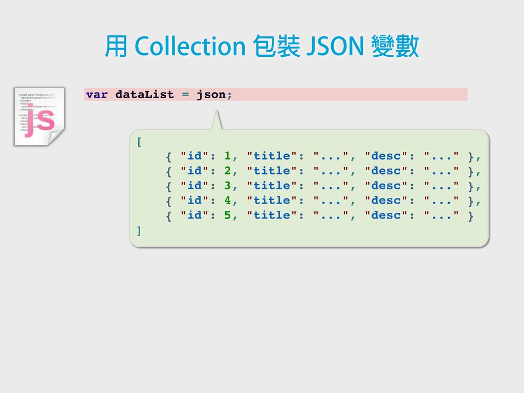 var dataList = json; ͜$PMMFDUJPO̍ༀ+40/ᜊᅰ [ ...