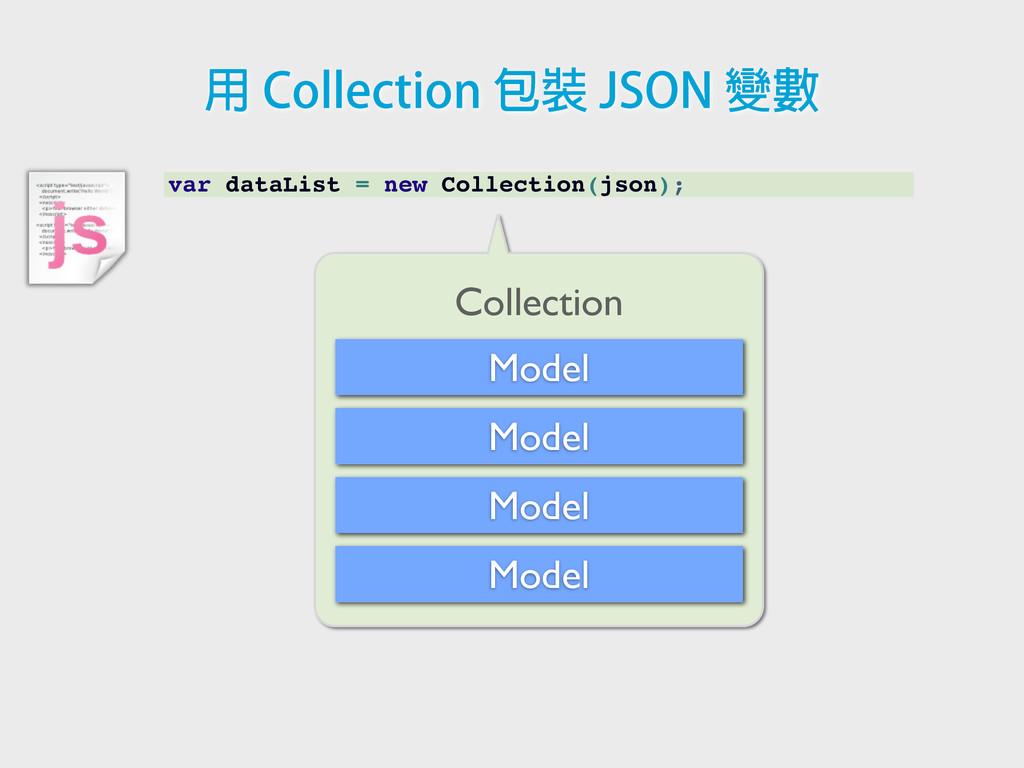 var dataList = new Collection(json); ͜$PMMFDUJ...