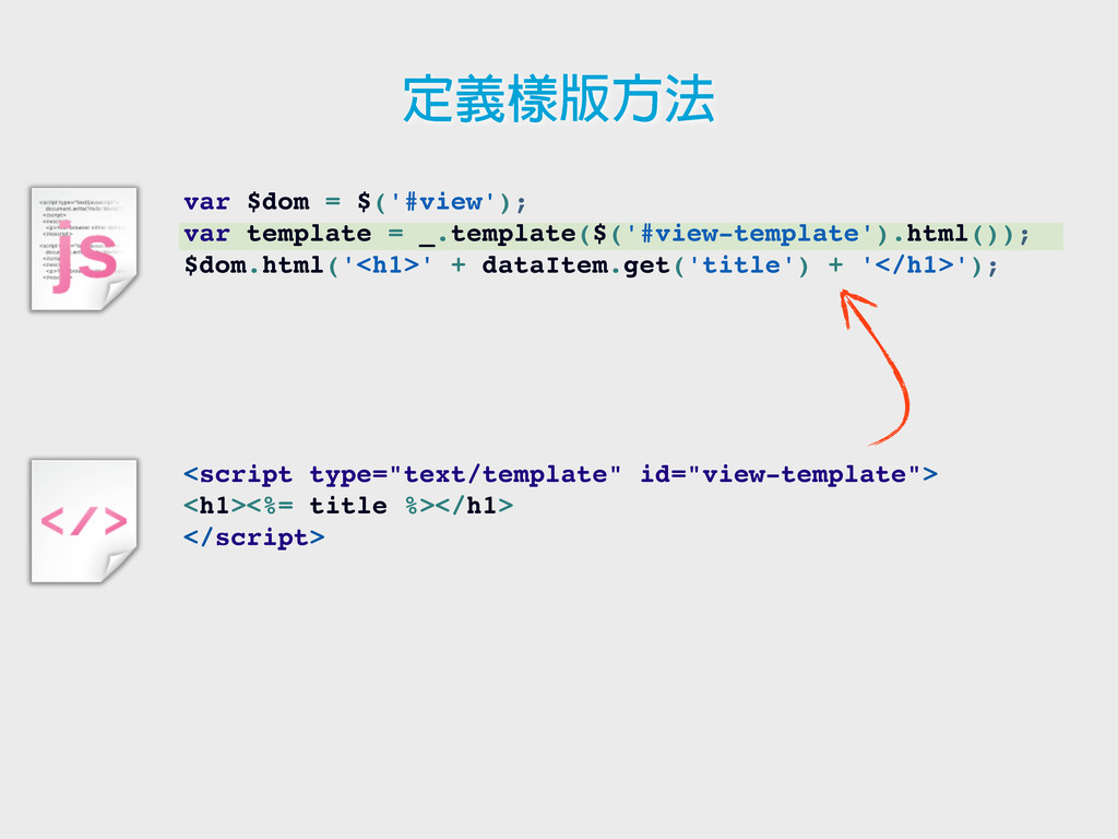 var $dom = $('#view'); var template = _.templat...