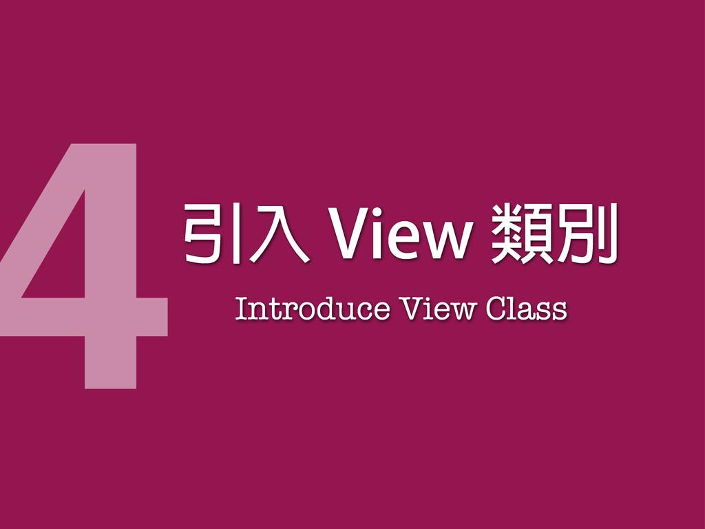 4ˏɝ7JFXᗳй Introduce View Class