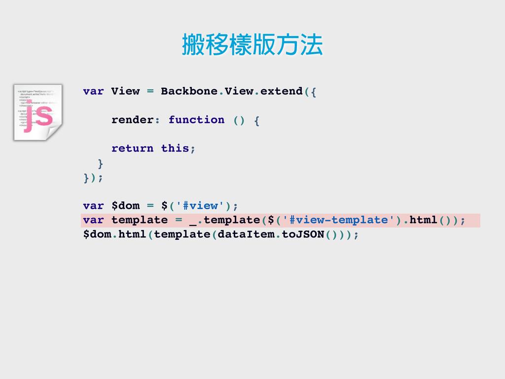 var View = Backbone.View.extend({ render: funct...