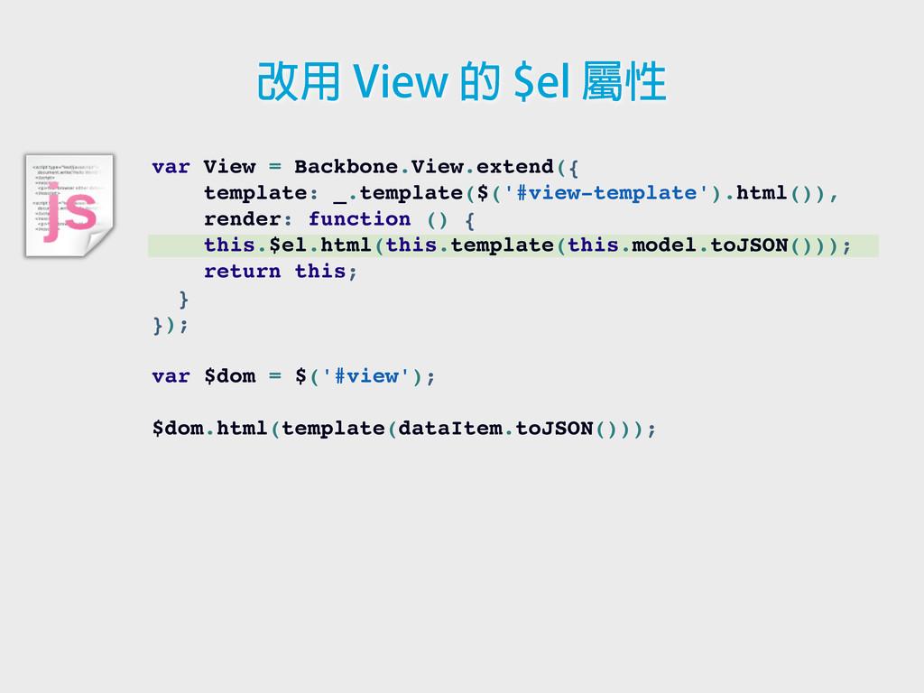 var View = Backbone.View.extend({ template: _.t...
