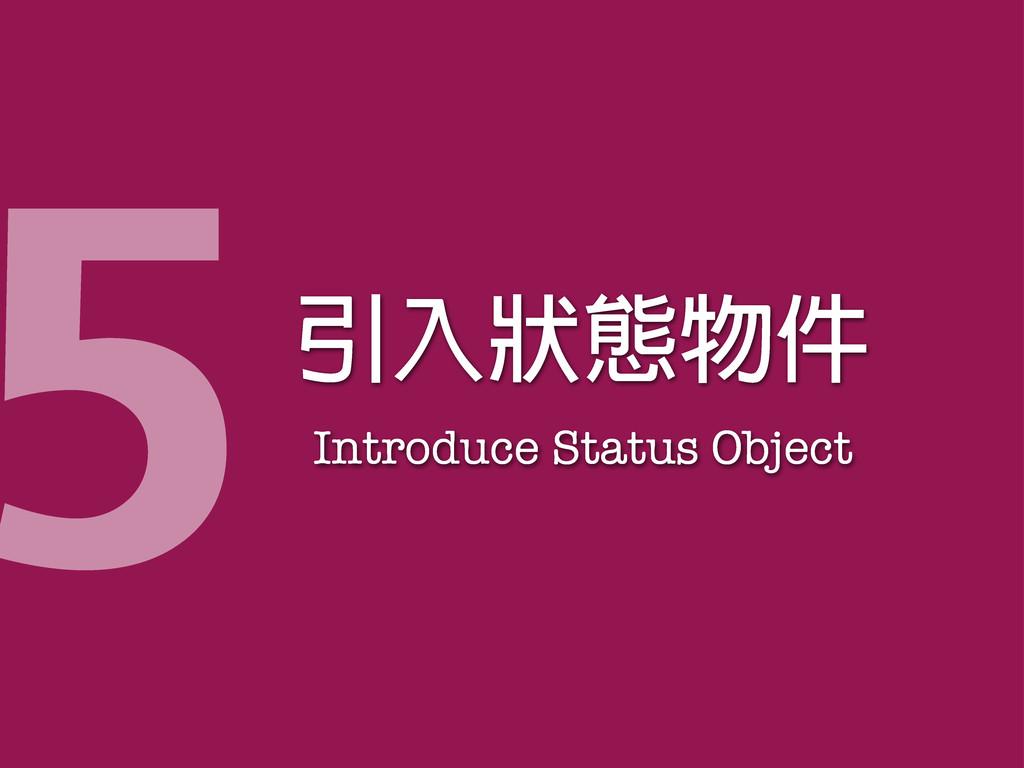 5ˏɝً࿒ي Introduce Status Object