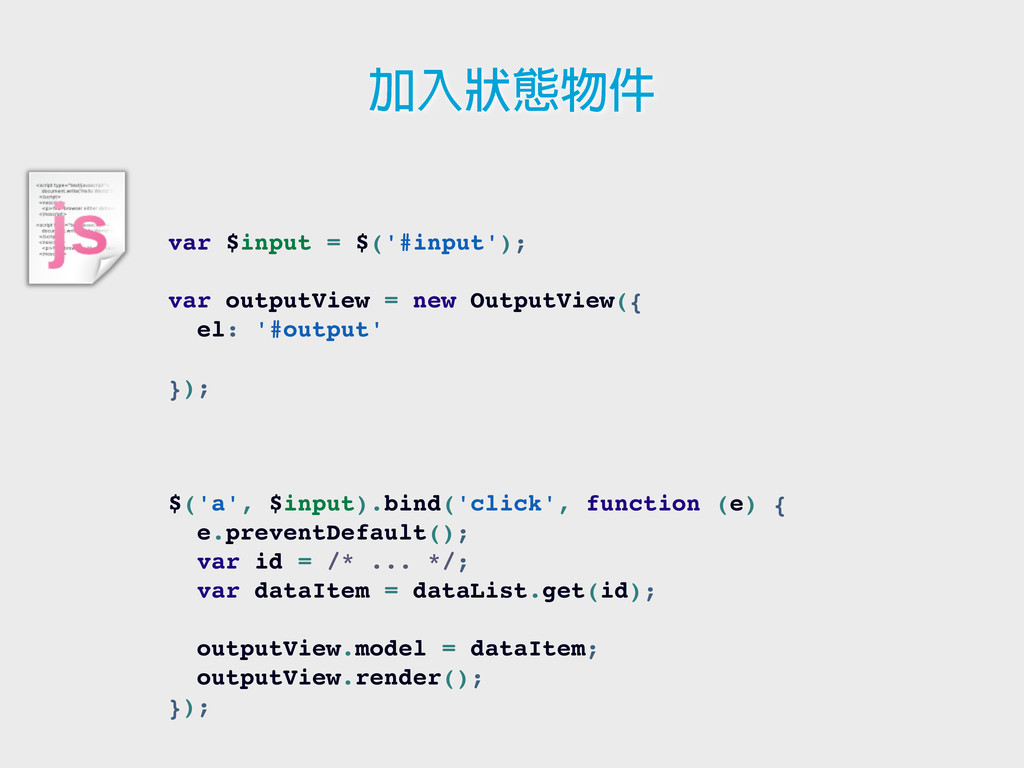 var $input = $('#input'); var outputView = new ...