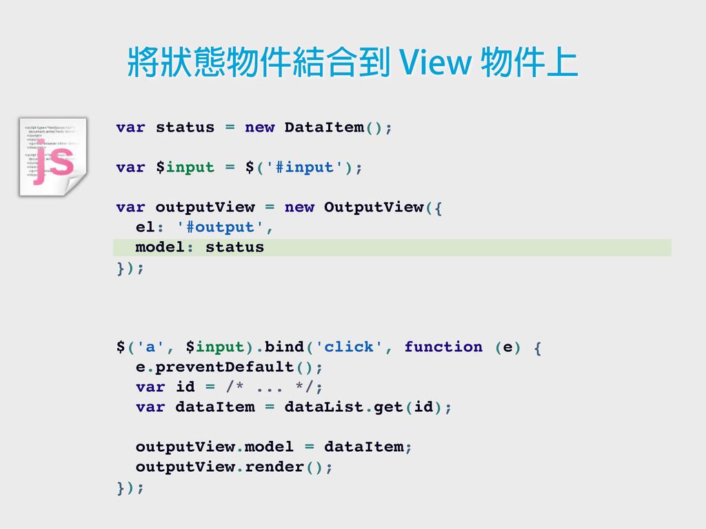 var status = new DataItem(); var $input = $('#i...
