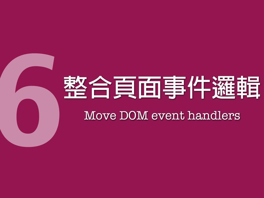 6Υࠫࠦԫᜌ፨ Move DOM event handlers