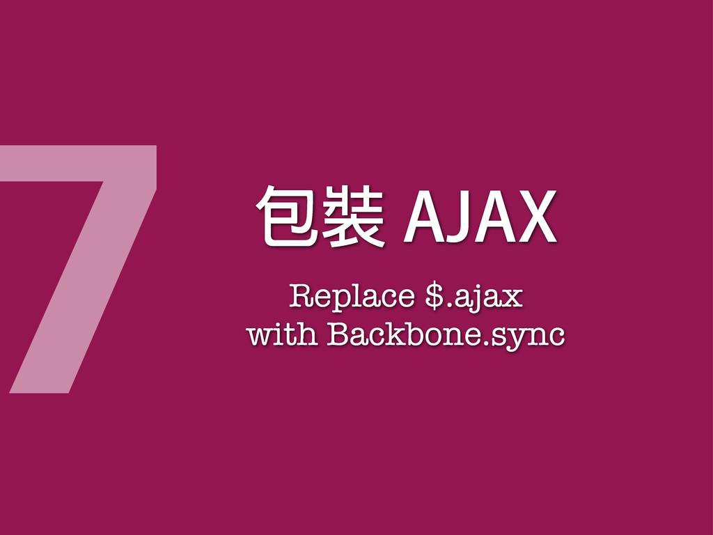 "̍ༀ""+""9 Replace $.ajax with Backbone.sync 7"