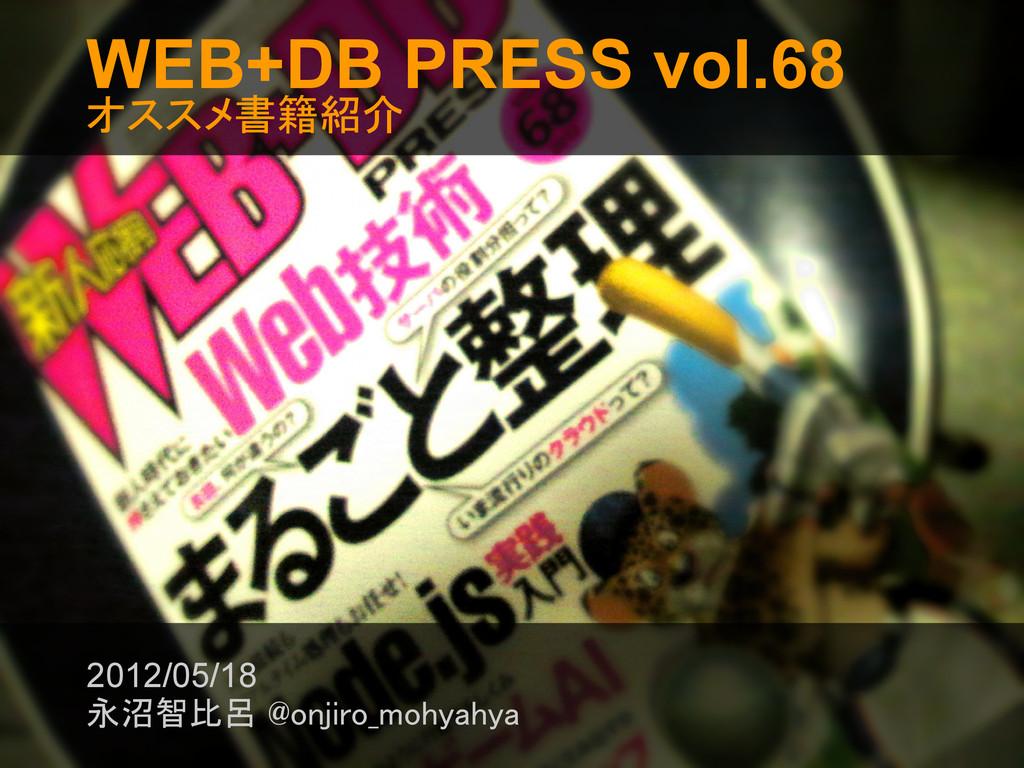 WEB+DB PRESS vol.68 2012/05/18 永沼智比呂 @onjiro_mo...