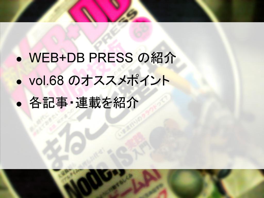 目次 ● WEB+DB PRESS の紹介 ● vol.68 のオススメポイント ● 各記事・...