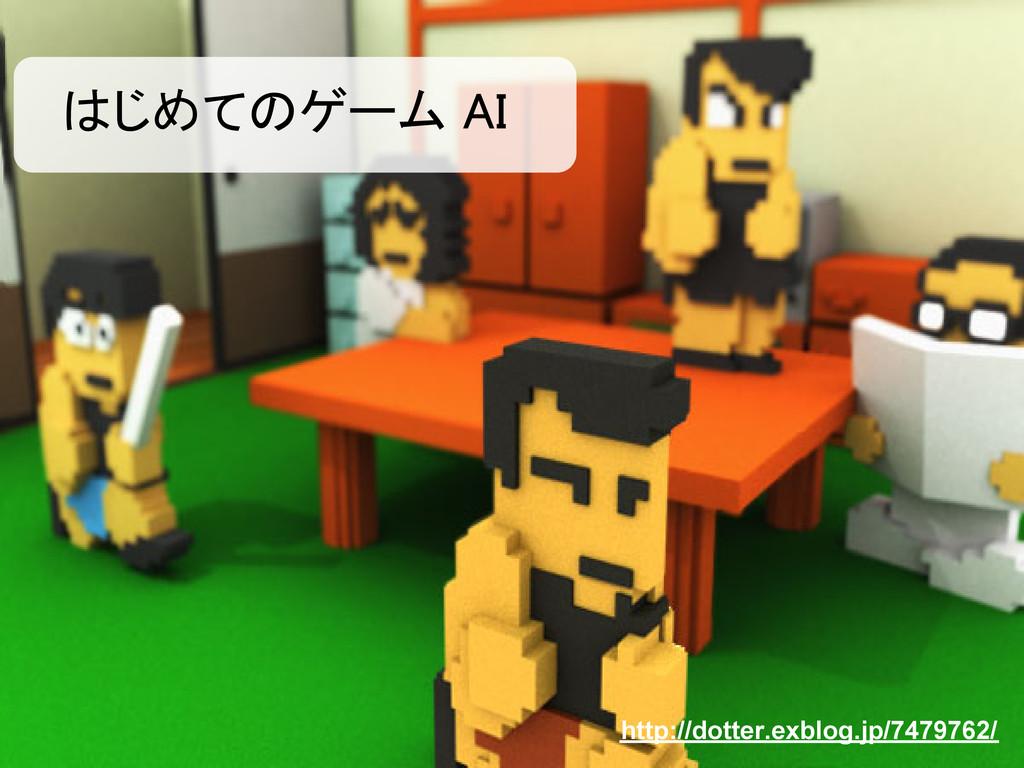 はじめてのゲーム AI http://dotter.exblog.jp/7479762/