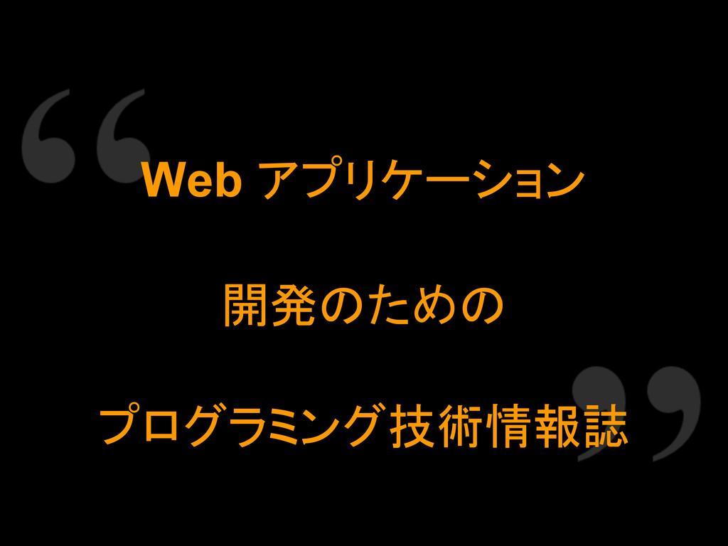 Web アプリケーション 開発のための プログラミング技術情報誌