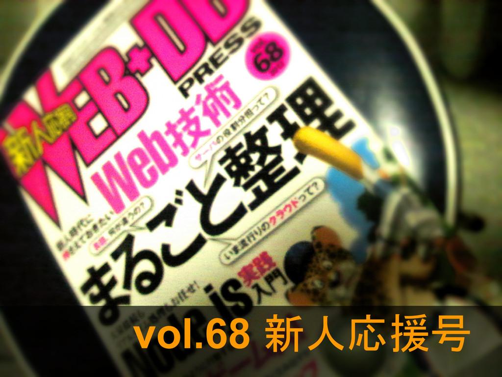 vol.68 新人応援号
