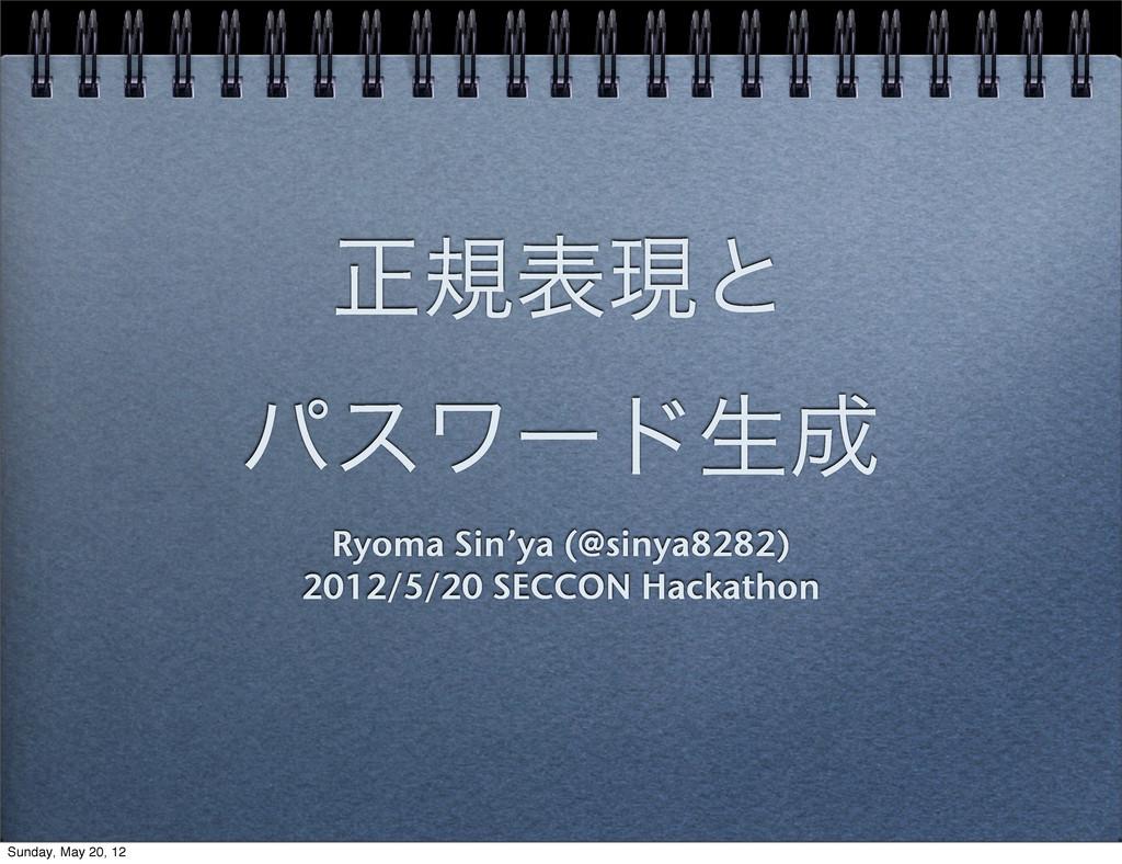 ਖ਼نදݱͱ ύεϫʔυੜ Ryoma Sin'ya (@sinya8282) 2012/5/...