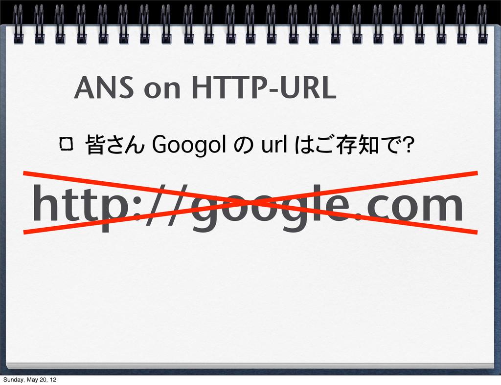 ANS on HTTP-URL 皆さん Googol の url はご存知で? http://...