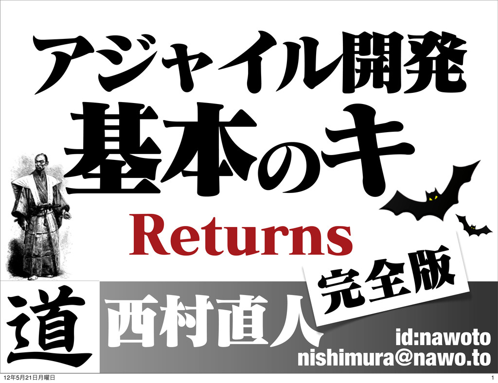 ΞδϟΠϧ։ൃ جຊ Ω ͷ 3FUVSOT ଜਓ id:nawoto nishimura...