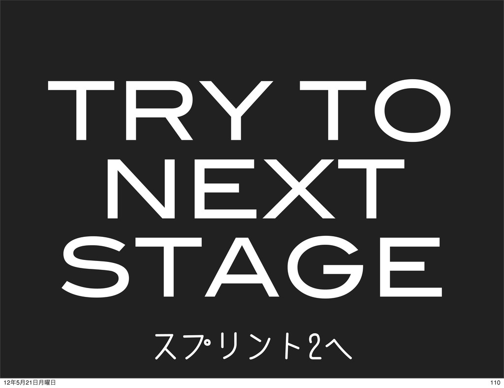 TRY TO NEXT STAGE スプリント2へ 110 125݄21݄༵